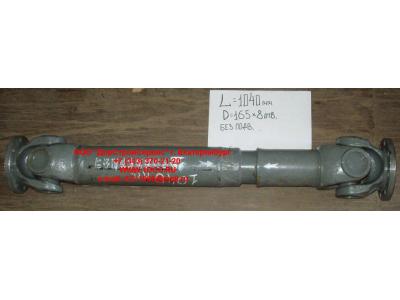 Вал карданный основной без подвесного L-1040, d-165, 8 отв. H HOWO (ХОВО)  фото 1 Мурманск