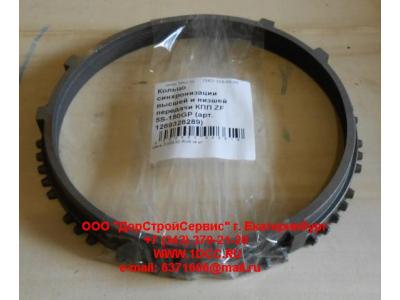 Кольцо синхронизации высшей и низшей передачи КПП ZF 5S-111GP, 4S-130GP КПП (Коробки переключения передач) 1269328289 фото 1 Мурманск