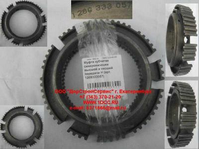 Муфта зубчатая синхронизации высшей и низшей передачи H КПП (Коробки переключения передач) 1269333057 фото 1 Мурманск
