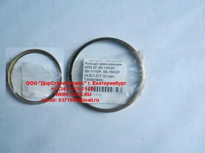 Кольцо замыкающее КПП ZF 4S-130GP, 5S-111GP, 5S-150GP (A,B,C,D,F,G) КПП (Коробки переключения передач) 730061890 фото 1 Мурманск