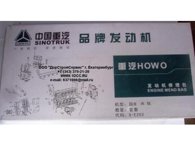 Комплект прокладок на двигатель H3 HOWO (ХОВО) WD615E3-XLB фото 1 Мурманск