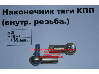 Наконечник тяги КПП правый (внутренняя резьба) М8х1,0, М10х1 SHAANXI / Shacman (ШАНКСИ / Шакман)  фото 1 Мурманск