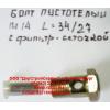 Болт пустотелый М14 с фильтр-сеткой (штуцер топливный) H HOWO (ХОВО) 90003962612 фото 2 Мурманск