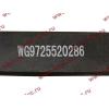 Лист задней рессоры С.О. №02/03 L-1730 H2 HOWO (ХОВО) WG9725520286-2/3 фото 2 Мурманск