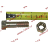 Болт M12х40 карданный с гайкой H2/H3 HOWO (ХОВО)  фото 2 Мурманск