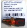 Датчик температуры охлаждающей жидкости (двухконтактный) H3 HOWO (ХОВО) R61540090005 фото 3 Мурманск